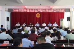 西华县召开安全生产暨电商扶贫工作会议