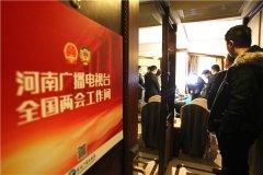 我们的新时代!河南广电全媒体为您烹制2018全国两会新闻大餐