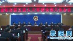 市五届人大常委会第八次会议召开