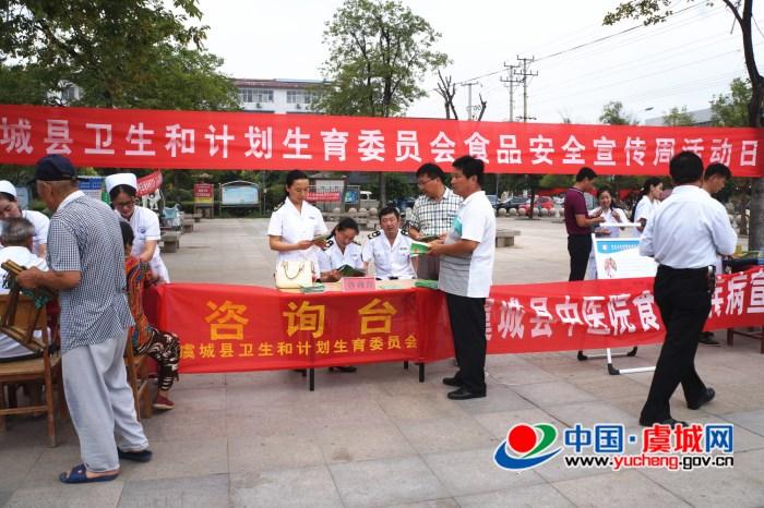县卫计委开展食品安全宣传周活动