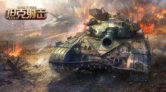 钢铁巨兽集结4399《坦克射击》军团再临热血出击