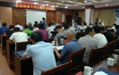 镇平县举办林业有害生物防控培训班