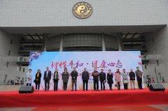 2017年郑州龙子湖高校心理健康教育宣传周启动