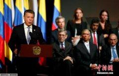 哥伦比亚正式启动?;鹦��?结束长达50多年冲突