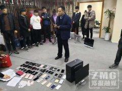 郑州警方写字楼里抓获网络赌博团伙 22人被刑拘