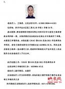 """郑州高新区法院曝光第三批""""老赖""""名单 看看哪30个人上榜!"""