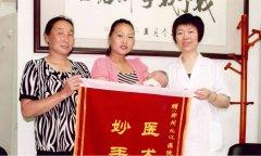 郑州市长江医院怎么样【当然好】多囊卵巢综合征患者在郑州长江喜当妈
