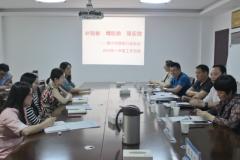 补短板  增后劲  强实效            ――漯河市保险行业协会召开2018年阶段工作分析会