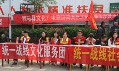 县文化广电旅游局 党外文化志愿服务助推全县脱贫攻坚