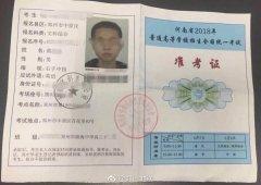 直击高考48小时丨郑州市陇海中学高三(12)班的黄德奇你的准考证丢了!