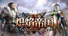 《炽焰帝国2》第三篇剧情 露娜天使之展翅飞翔