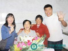 郑州不孕不育医院咨询长江【怀孕了】攻克习惯性流产 在长江喜得好孕