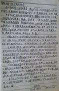 开封不孕不育咨询长江【曝光】感谢郑州长江医院卫玉林主任的一封信