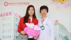 感谢长江医院,挽救了我的爱情【信阳不孕不育咨询长江】