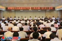 县政府召开2017年第二次全体(扩大)会议