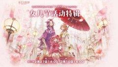 《最终幻想14》国服喜迎女儿节 新生代明星登场