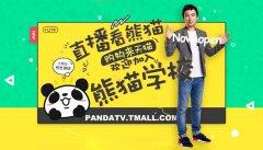校长家的周边 熊猫直播天猫商城上线啦