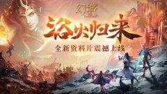 冰焰王子浴火回归 《幻城》新资料片全面上线