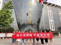 """兰考县行政服务中心开展""""端午粽是情 关爱在心中""""志愿服务活动"""