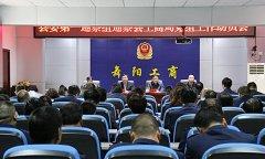县委巡察组分组召开十三届县委第三轮集中巡察工作动员会
