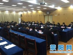 郑州市考核组对我市2017年度综合工作进行考核