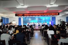 宁陵县2018中华优秀传统文化进校园经典诵读比赛隆重举行
