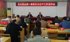 县安委会:四个狠抓,确保全县第二季度 安全生产工作