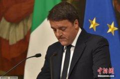 意大利公投失败敲警钟 民粹主义拉扯欧罗巴右转?