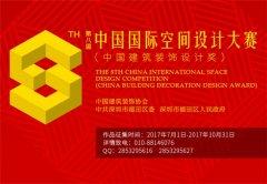 """""""助设计落地 推产业升级""""第八届中国国际空间设计大赛正式启动"""
