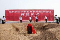市长刘尚进出席经济技术开发区夏季重点项目集中开工暨宏途休闲食品项目奠基仪式