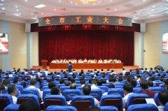 刘昌宇主持召开全市工业大会