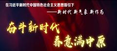 奋斗新时代 春意满中原――总书记调研指导河南工作四周年V视频③