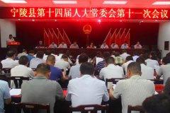宁陵县第十四届人大常委会第十一次会议召开