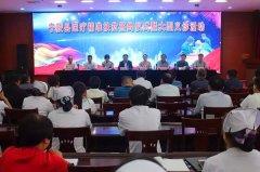 我县与郑州颐和医院成功签订健康扶贫协议