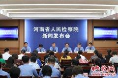 河南检察立案审查公益诉讼案件714件 收回欠缴城镇国有土地使用权出让金4亿多元