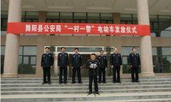 """我县举行""""一村一警""""警务电动车发放仪式"""
