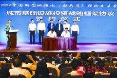 市政府与中城新型城镇化基金管理公司签署合作框架协议
