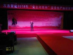 """县安监局组织开展第十届""""安全河南杯""""安全生产知识竞赛"""