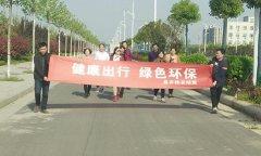 """县农技总站组织开展""""健康出行 绿色环保""""活动"""