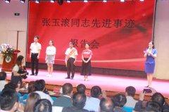 镇平县教育系统举行张玉滚同志先进事迹报告会