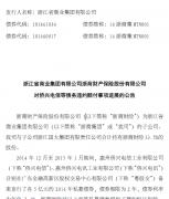 浙商财险母公司声明:侨兴事件不影响公司偿债能力