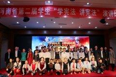"""全国第二届学生""""学宪法讲宪法""""演讲比赛河南省选拔赛举行"""