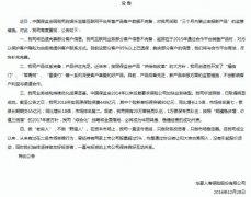 """华夏保险回应三个月禁止申报新产品 称不做""""野蛮人"""""""