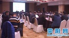 我市召开郑州恒大国际健康未来城健康体验中心修建性详细规划评审会