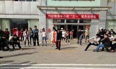 """县行政服务中心举行迎""""五一""""健身运动会"""