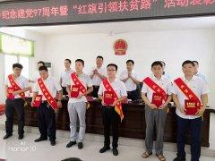 """伏山乡:多种形式""""庆七一,党旗飘处别样红"""