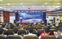 2017中国新型城镇化经验交流会在驻马店举行