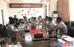 虞城县召开第三季度金融联席会议