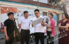 王继周调研背街小巷提升改造工作