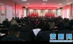 中国共产党乔楼镇第四届代表大会第四次会议胜利召开